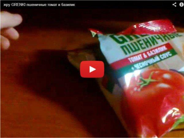Гренки пшеничные - видео про сухарики и пацана