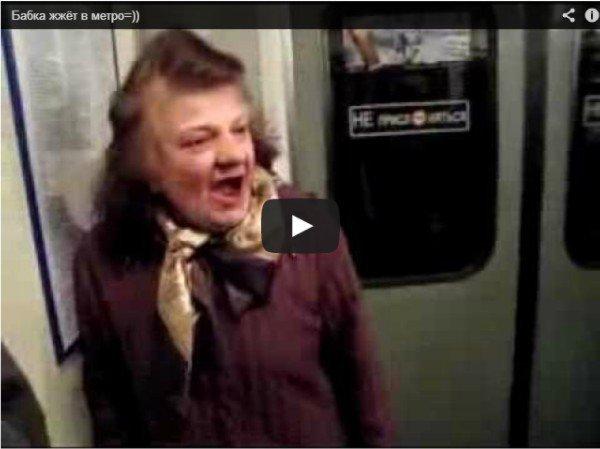Бабка орёт в метро - прикольное видео про метро