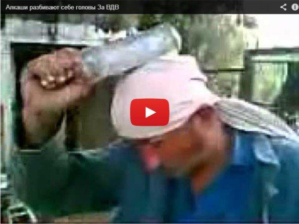 За ВДВ - алкаши бьют бутылки об  голову