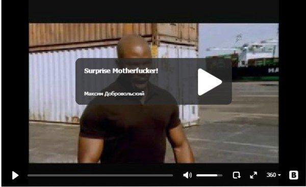 Surprise Motherfucker - жесть фраза