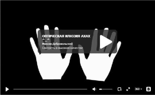 Оптическая иллюзия - прикольное видео