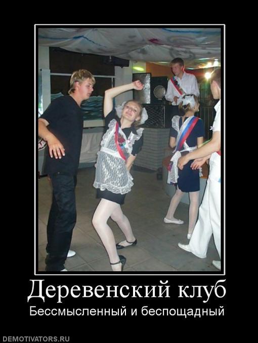 Демотиваторы про выпускной