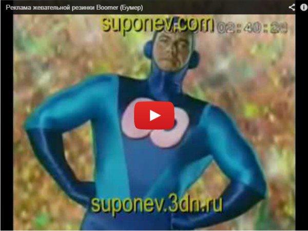 Реклама жевательной резинки Boomer (Бумер)