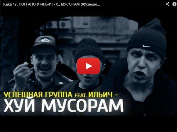 Kaka 47, ПОГГАНО & ИЛЬИЧ - Х.. МУСОРАМ