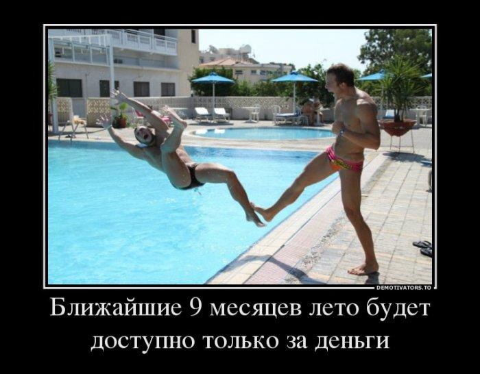 Демотиваторы про лето