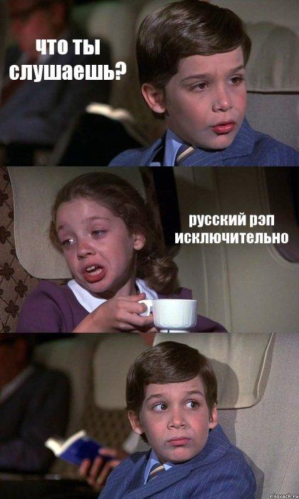 Демотиваторы про русский рэп
