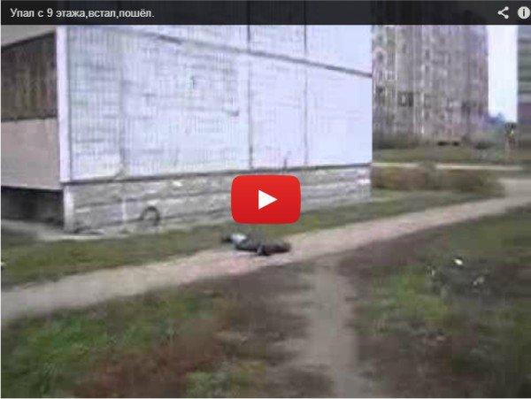 Упал с 15 этажа - Прикольное  видео