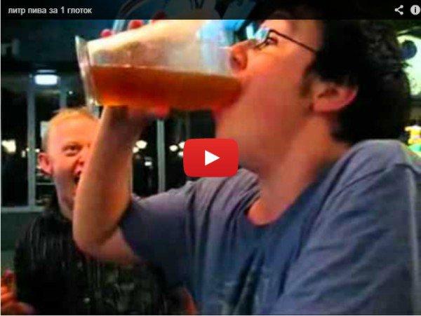 Выпил литр пива одним глотком - прикольное видео онлайн