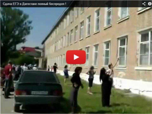 Сдача ЕГЭ в Дагестане - полный беспредел!
