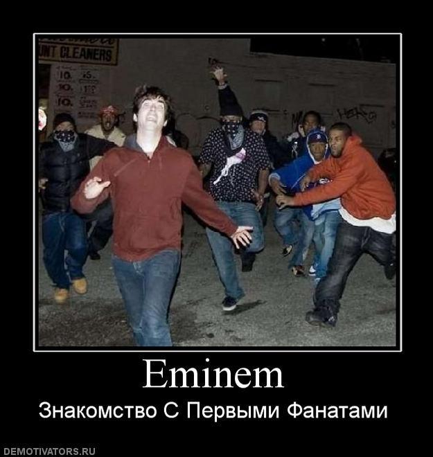 Демотиваторы про Eminem'a