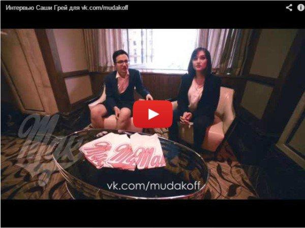 Интервью Саши Грей для MDK