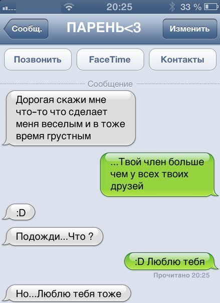 SMS приколы - смешные переписки