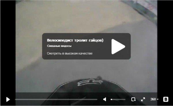 Велосипедист тролит гайцов - прикольное видео