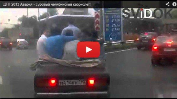Суровые челябинские мужики на кабриолете -прикольное видео про придурков