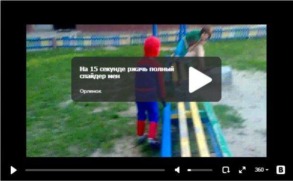 Человек паук - прикольное видео про пацана
