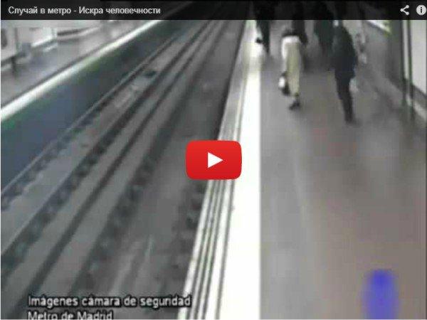 Случай в метро - смотреть онлайн прикол