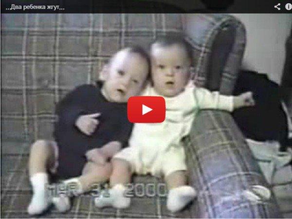 Малые жгут - прикольное видео про детей