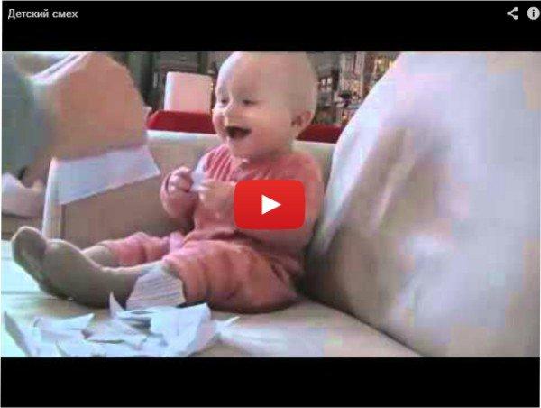 Детский смех - малой угарает
