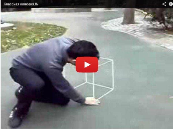Классная иллюзия - интересное видео онлайн