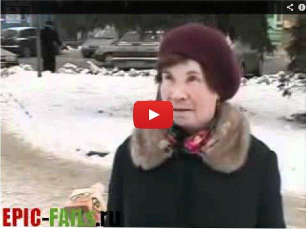 Тупое интервью - бабуля жжёт