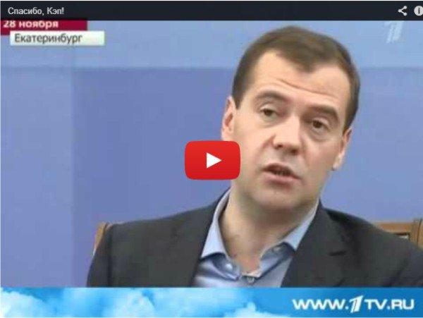 Спасибо Кэп! - самая тупая фраза Д.А. Медведева