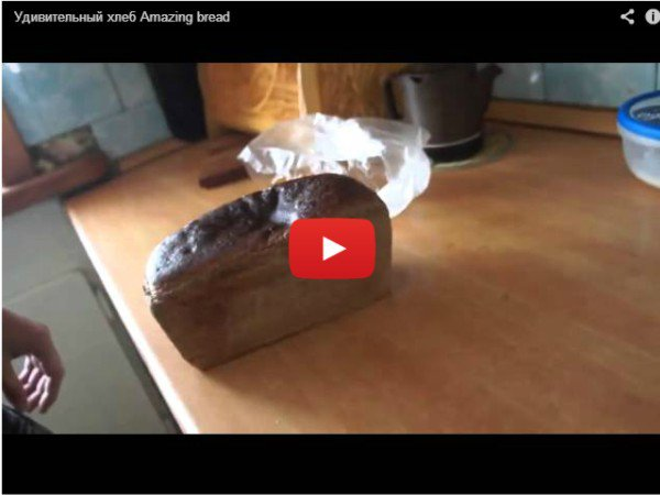 Удивительный хлеб