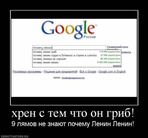 Демотиваторы про Гугл