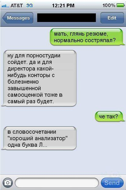 Прикольные SMS - смешные переписки