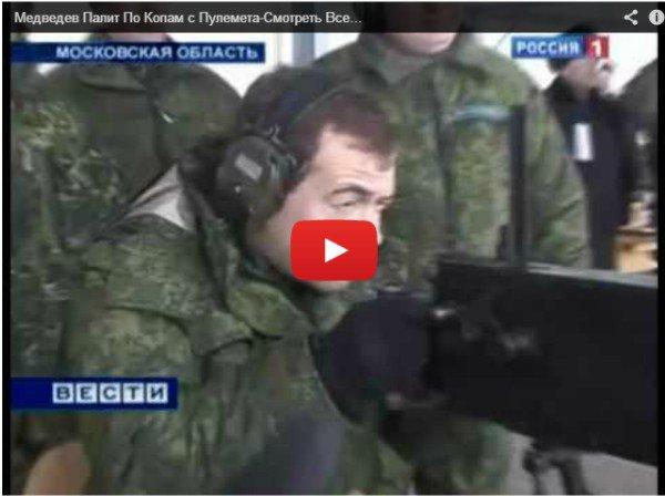 Медведев и копы - прикольное видео