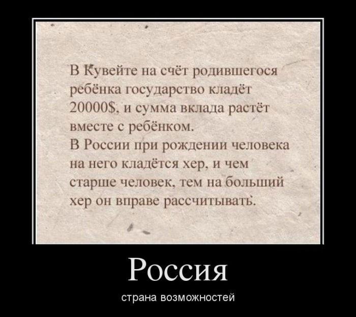 Новые демотиваторы про Россию, ЕГЭ и вечность