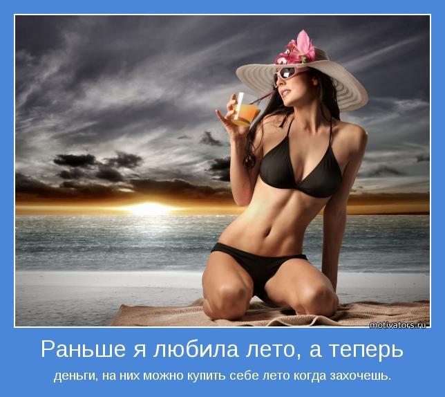 Позитивные мотиваторы про лето