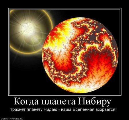 Демотиваторы про конец света
