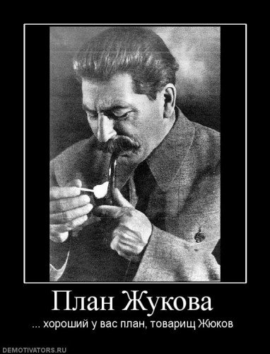 Демотиваторы про Сталина
