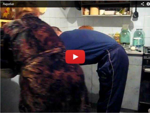 Акробат- смешное видео