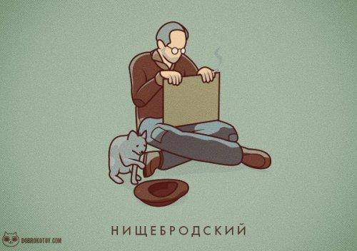 Прикольные иллюстрации Александра Доброкотова
