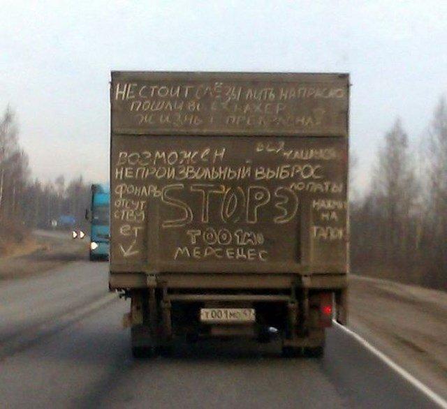 Автомобильные надписи
