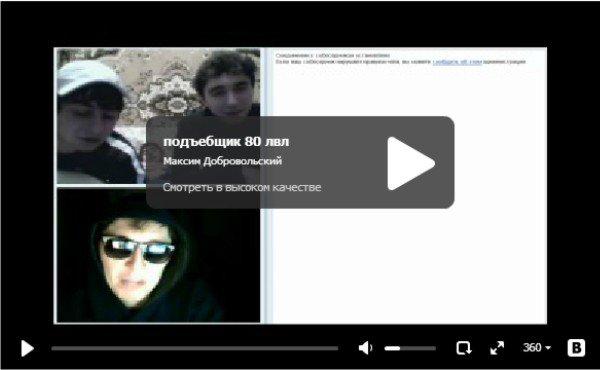 Развёл по вебке - Видеочат