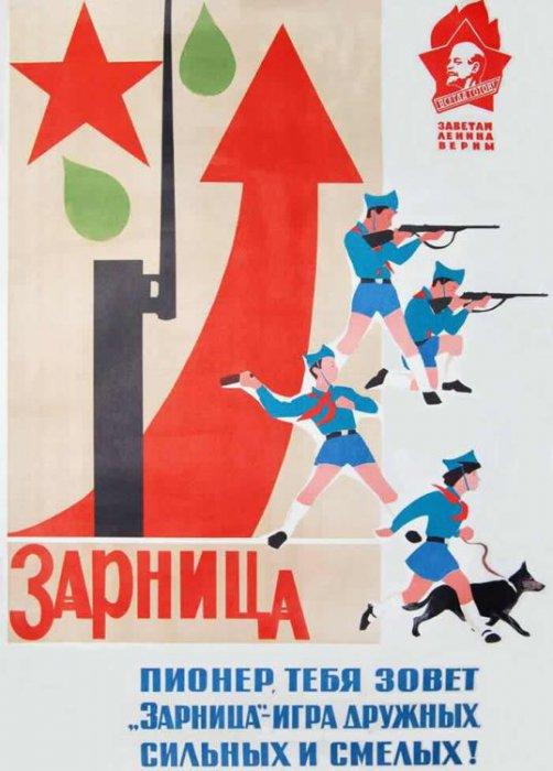 Будь готов - всегда готов! Пионерские комиксы времен СССР