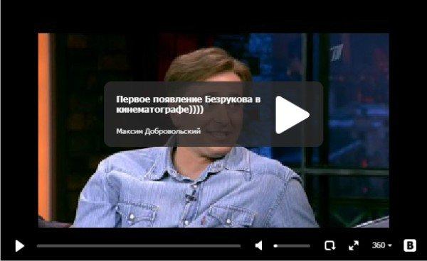 Первое появление Безрукова в кино - Вечерний Ургант