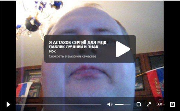 Сергий Астахов - Для МДК