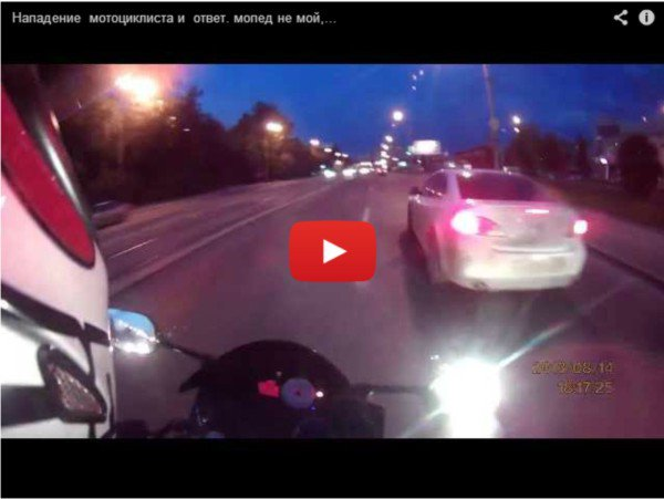 Рамсы мотоциклистов и автолюбителей - прикольный конец