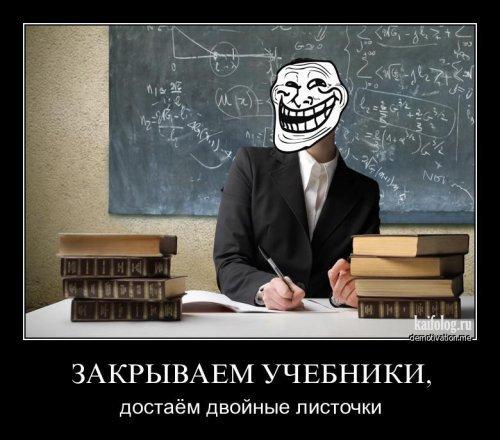 Демотиваторы про День знаний и современное образование