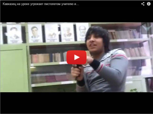 Кавказец на уроке угрожает пистолетом учителю и ученикам
