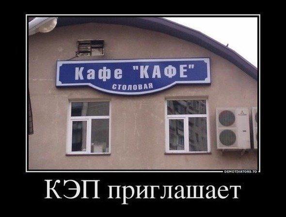 Новые демотиваторы про Россию, русское танго и русские дороги