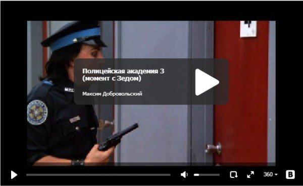 Полицейская академия - момент с Зедом
