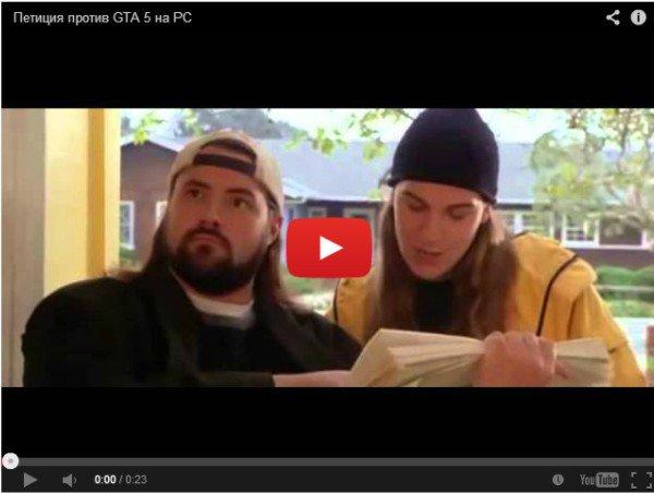 Петиция против GTA 5 на PC