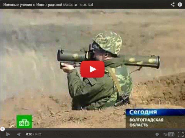 Военные учения в Волгоградской области - epic fail
