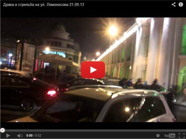 Драка и стрельба на ул. Ломоносова