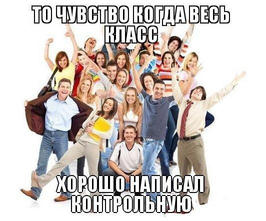 Прикольные мемки про школу