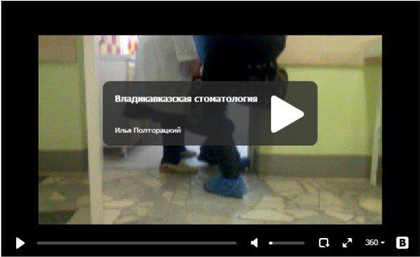 Владикавказская стоматология